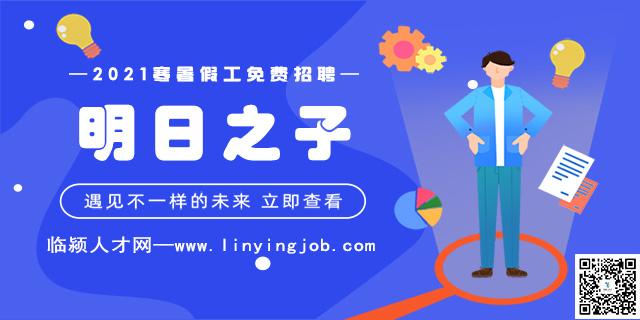 【明日之子】寒暑假招工-企业免费招聘