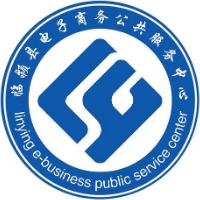 临颍县电子商务公共服务中心