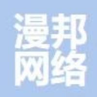 漯河漫邦网络科技有限公司