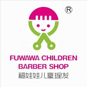 临颍县福娃娃儿童理发店