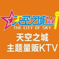 天空之城KTV