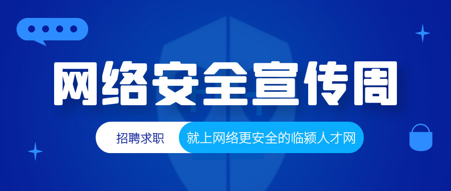 国家网络安全宣传周 临颍人才网提醒您用网安全