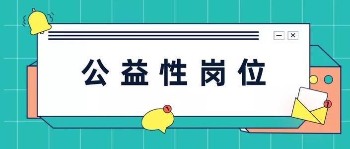 临颍县招聘公益性岗位人员公告