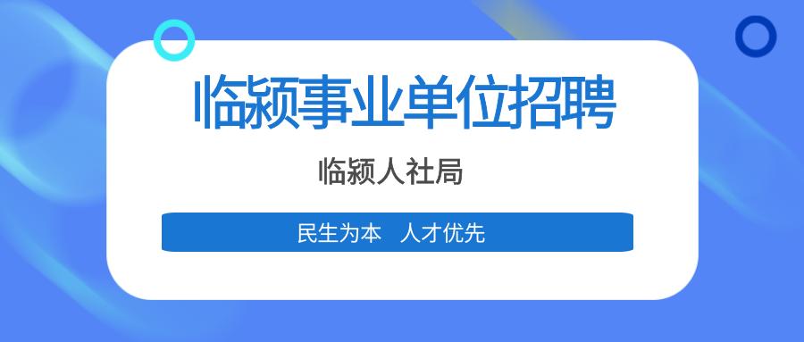 2020年临颍事业单位公开招聘工作人员简章职位表!最低大专即可报考!