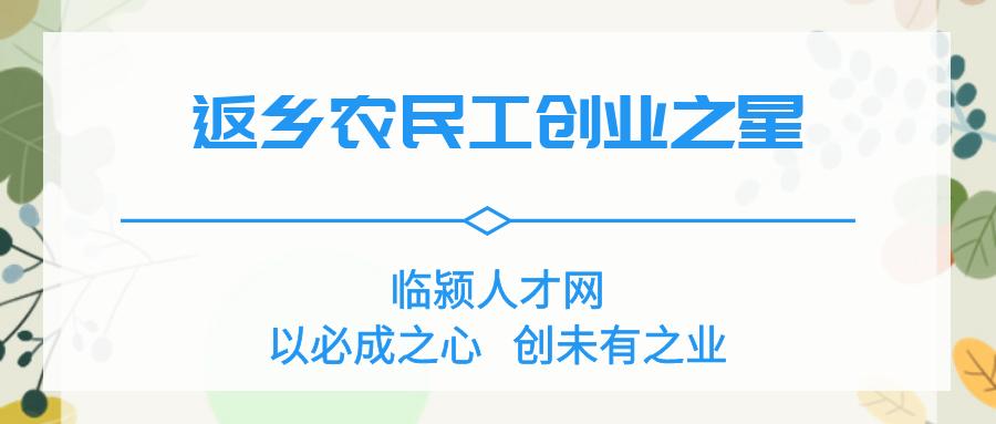 """临颍县""""返乡农民工创业之星"""