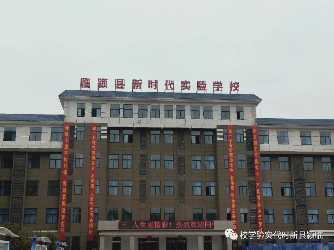 临颍县新时代实验学校2021年春季教师招聘简章