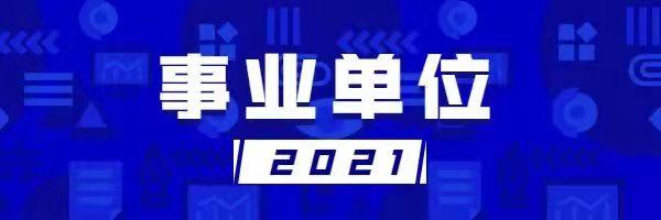 招才引智 临颍县直单位公开招聘46名!