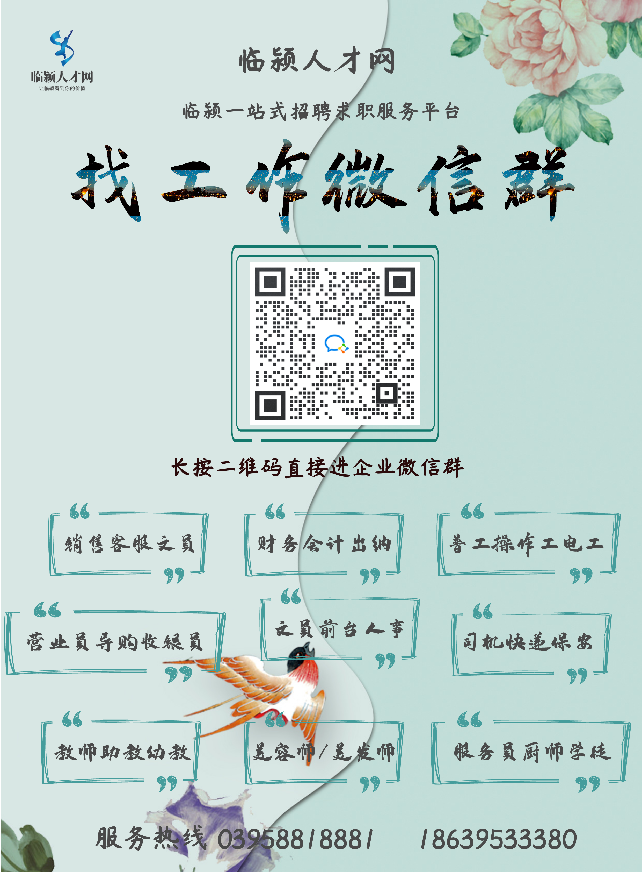 临颍人才网求职交流企业微信群免费入